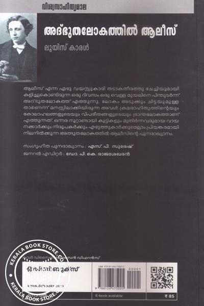 back image of Athbhuthalokathil Alice