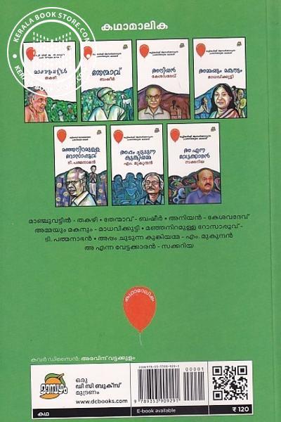 back image of അതിരില് പൂത്തുനിന്ന മരങ്ങള്