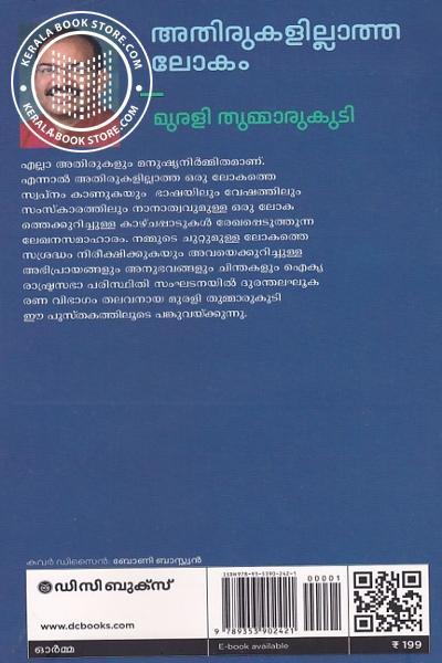 back image of അതിരുകളില്ലാത്ത ലോകം