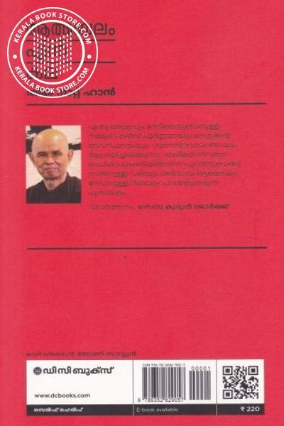 back image of ആത്മബലം എന്ന കല