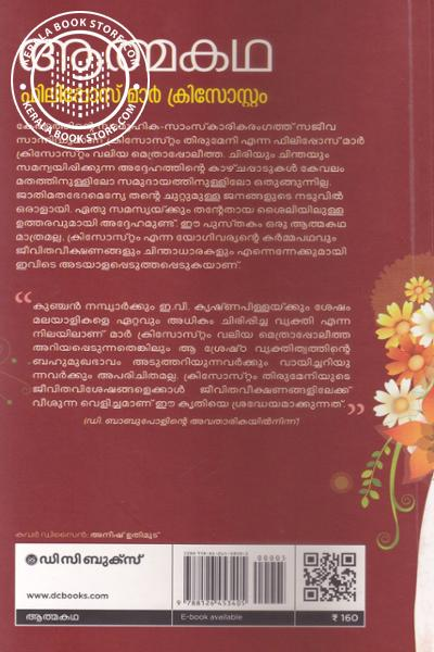 back image of Athmakatha Philipose Mar Chrysostom