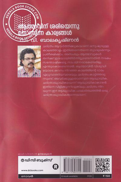 back image of Athmavinu Sariyennu Thonnunna Karyangal