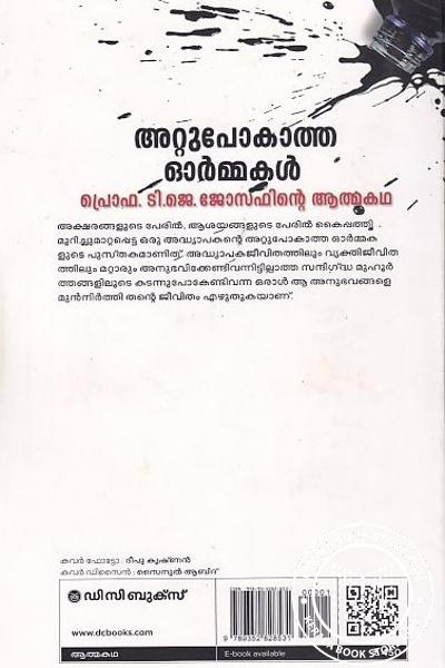 back image of അറ്റുപോകാത്ത ഓര്മ്മകള്