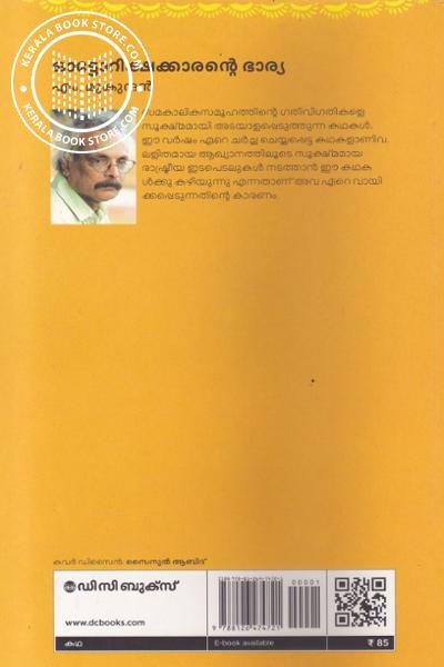 back image of ഓട്ടോറിഷക്കാരന്റെ ഭാര്യ
