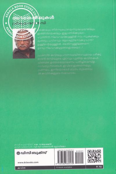 back image of Avasheshippukal