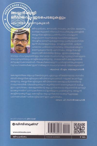 back image of Ayyankali Jeevithavum Idapedalukalum