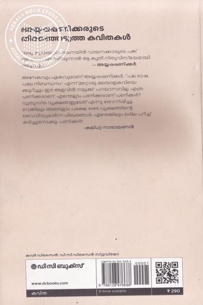 back image of Ayyappa panickerute Therejedutha Kavithakal