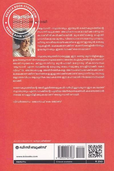 back image of ആസാദി - സ്വതന്ത്ര്യം ഫാസിസം സാഹിത്യം