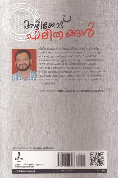 back image of Azheekode Phalithangal