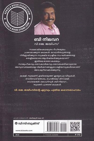 back image of ബി നിലവറ