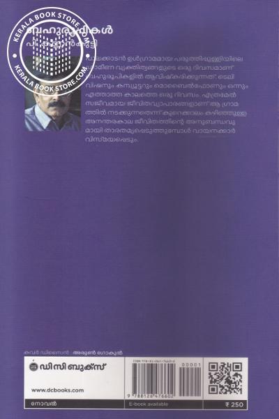 back image of Bahuroopikal