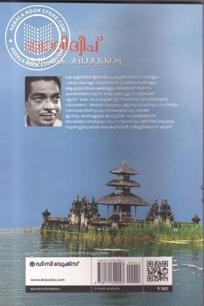 back image of ബാലിദ്വീപ്
