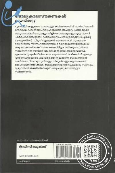 back image of Balyakala Smaranakal