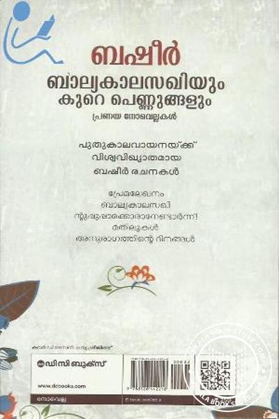 back image of Balyakalasakhiyum kure pennungalum