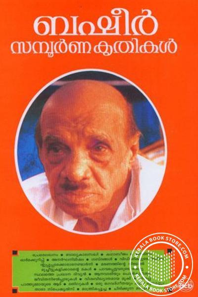 back image of ബഷീർ സമ്പൂർണകൃതികൾ - 2 ഭാഗം സെറ്റ്