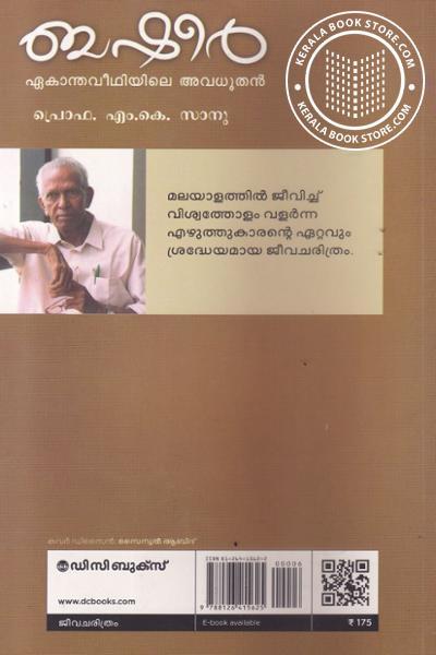 back image of Basher Ekantha Veedhiyile Avadhoothan