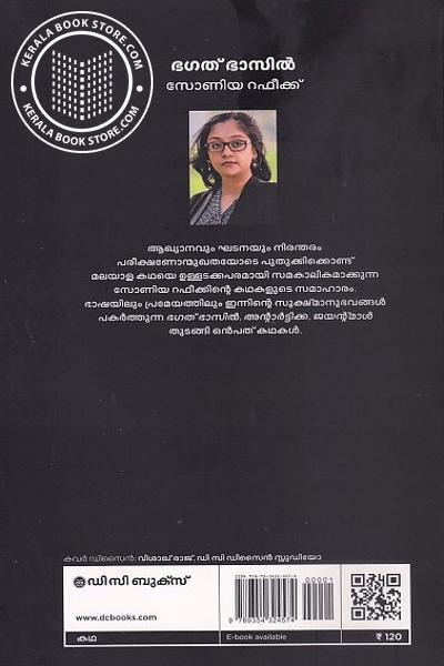 back image of ഭഗത് ദാസില്