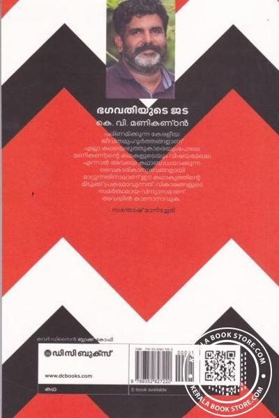 back image of ഭഗവതിയുടെ ജട