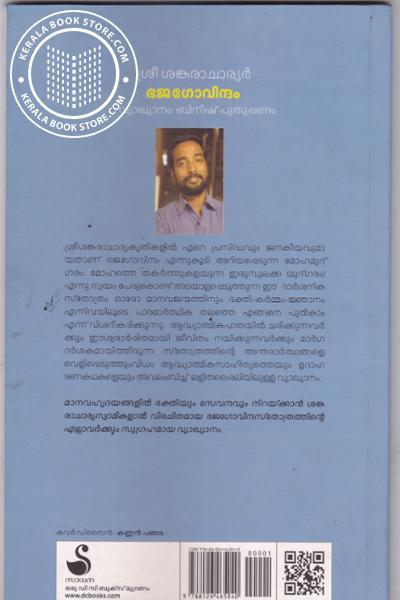 back image of Bhajagovindam
