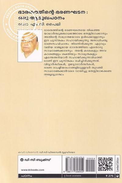 back image of ഭാരതത്തിന്റെ ഭരണഘടന ഒരു ആമുഖം