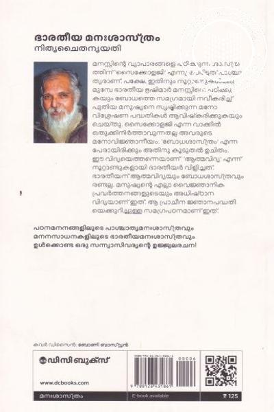 back image of Bharatheeya Manassasthram