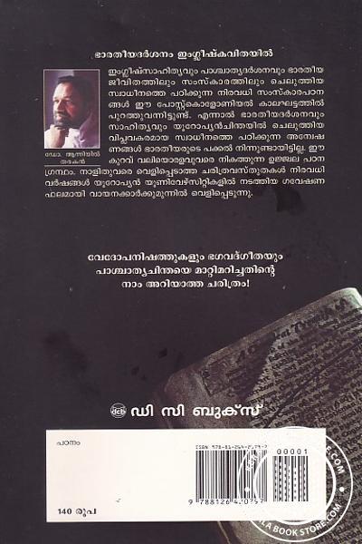 back image of ഭാരതീയ ദര്ശനം ഇംഗ്ലീഷ് കവിതയില്