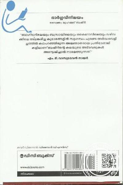 back image of ഭാര്ഗ്ഗവീനിലയം