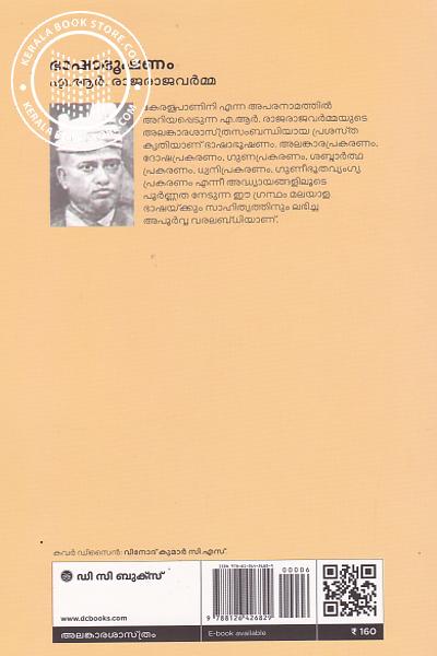 back image of ഭാഷാഭൂഷണം
