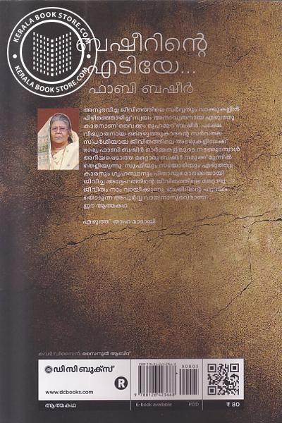 back image of Bhasheerinte Ediye