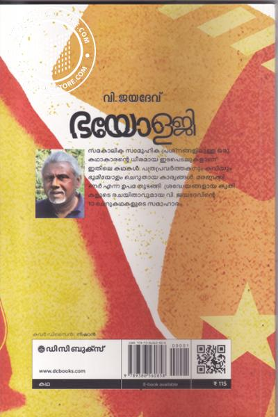back image of ഭയോളജി