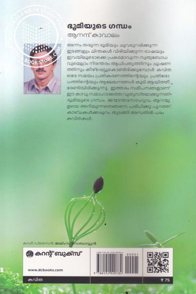 back image of Bhoomiyute Gandham