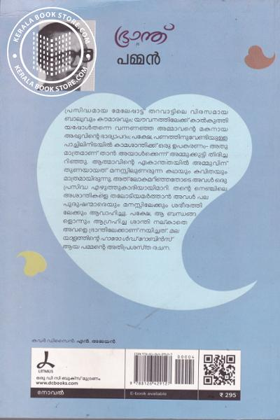 back image of ഭ്രാന്ത്