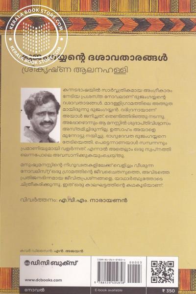 back image of Bhujamgayyana Dasavataragal
