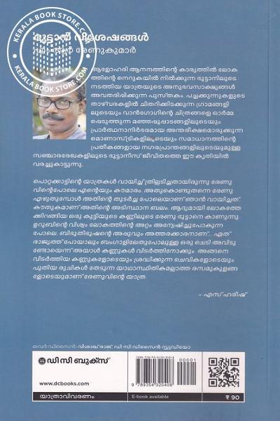 back image of ഭൂട്ടാന് വിശേഷങ്ങള്