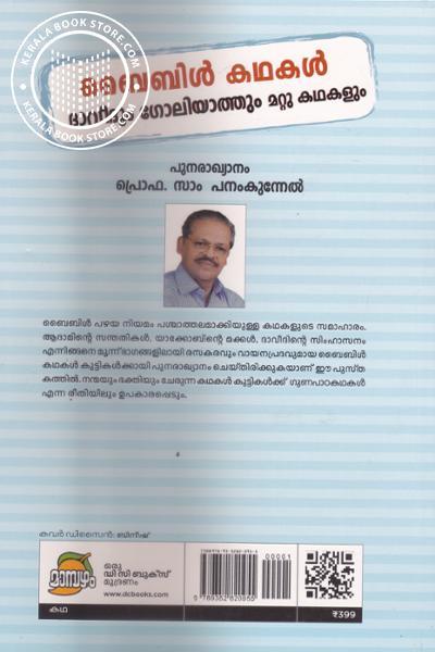 back image of Bible Kathakal Daavoodum Goliyaathum Mattu Kathakalum