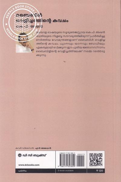 back image of ബൈബിള് വെളിച്ചത്തിന്റെ കവചം