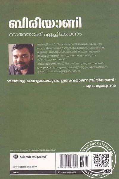 back image of ബിരിയാണി