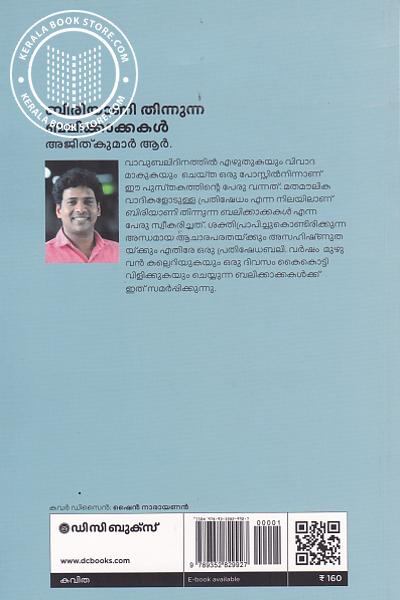 back image of ബിരിയാണി തിന്നുന്ന ബലിക്കാക്കകള്