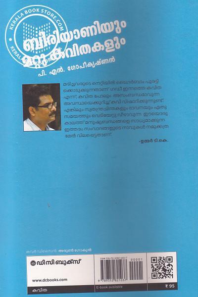 back image of ബിരിയാണിയും മറ്റു കവിതകളും