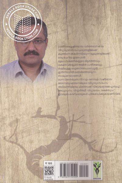 back image of Bonsai Kuttykal
