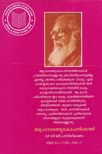 back image of ബൃഹദാരണ്യകോപനിഷത്ത്