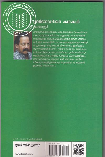 back image of ബ്രിഗേഡിയര് കഥകള്