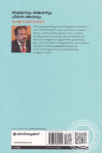 back image of Buddanum Sankaranum Pinen Njanum