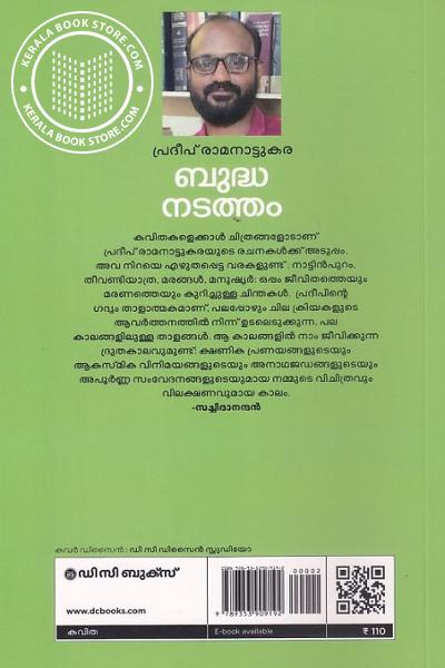 back image of ബുദ്ധനടത്തം