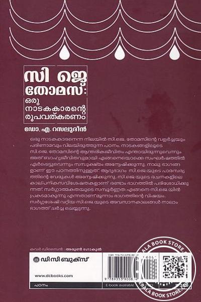 back image of സി ജെ തോമസ് - ഒരു നാടകകാരന്റെ രൂപവത്കരണം