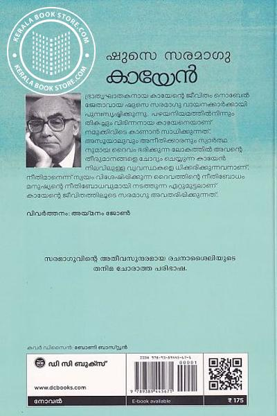 back image of കായോന്