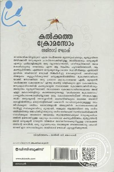 back image of കല്കട്ട ക്രോമോസോം
