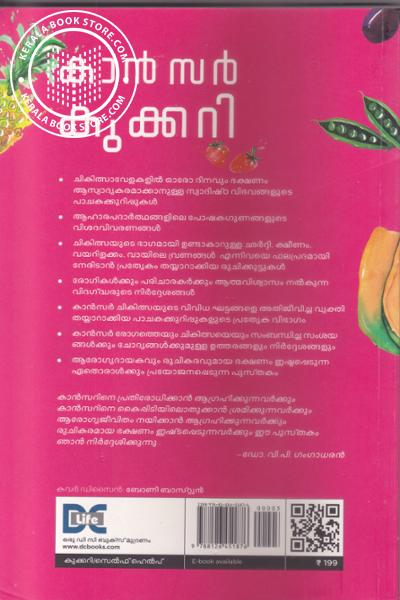 back image of കാന്സര് കുക്കറി
