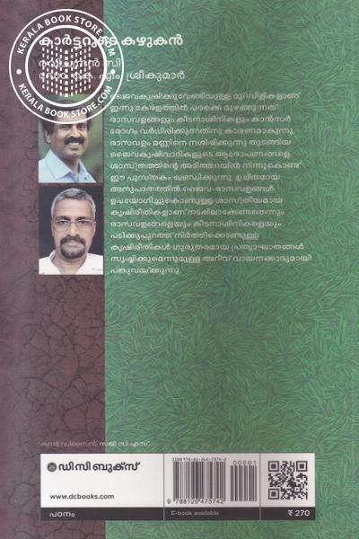back image of Cartarude Kazhukan Sampoorna Jaivakrushi-Sadhyathyayum Sadhuthyayum
