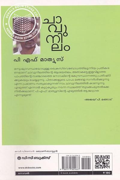 back image of ചാവുനിലം